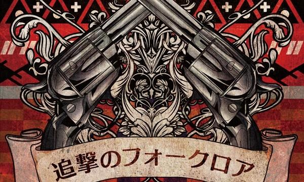 ミソッカス 1st Full Album 追撃のフォークロア 【1CD】