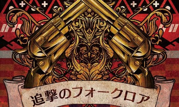 ミソッカス 1st Full Album 追撃のフォークロア 【2CD】